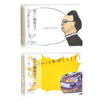 出だし補助付きメッセージメモ(全2種) 各¥300((税込)